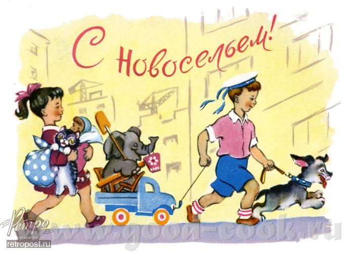 http://zlye.ucoz.ru/novoselie.jpg